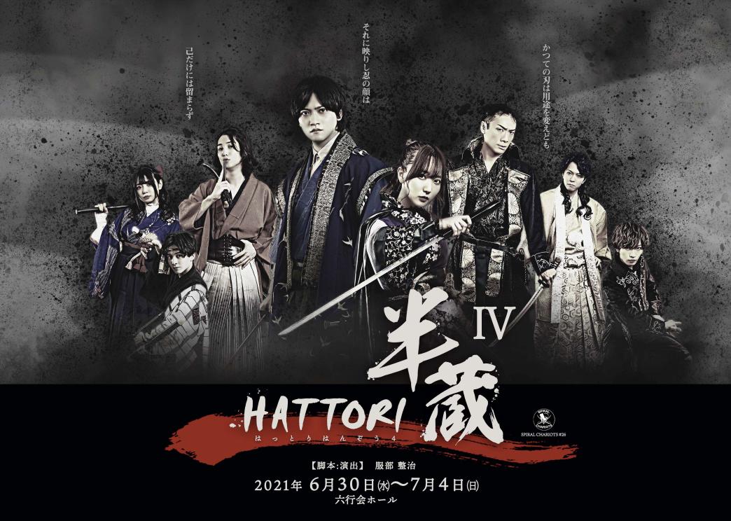SPIRAL CHARIOTS【HATTORI半蔵Ⅳ】