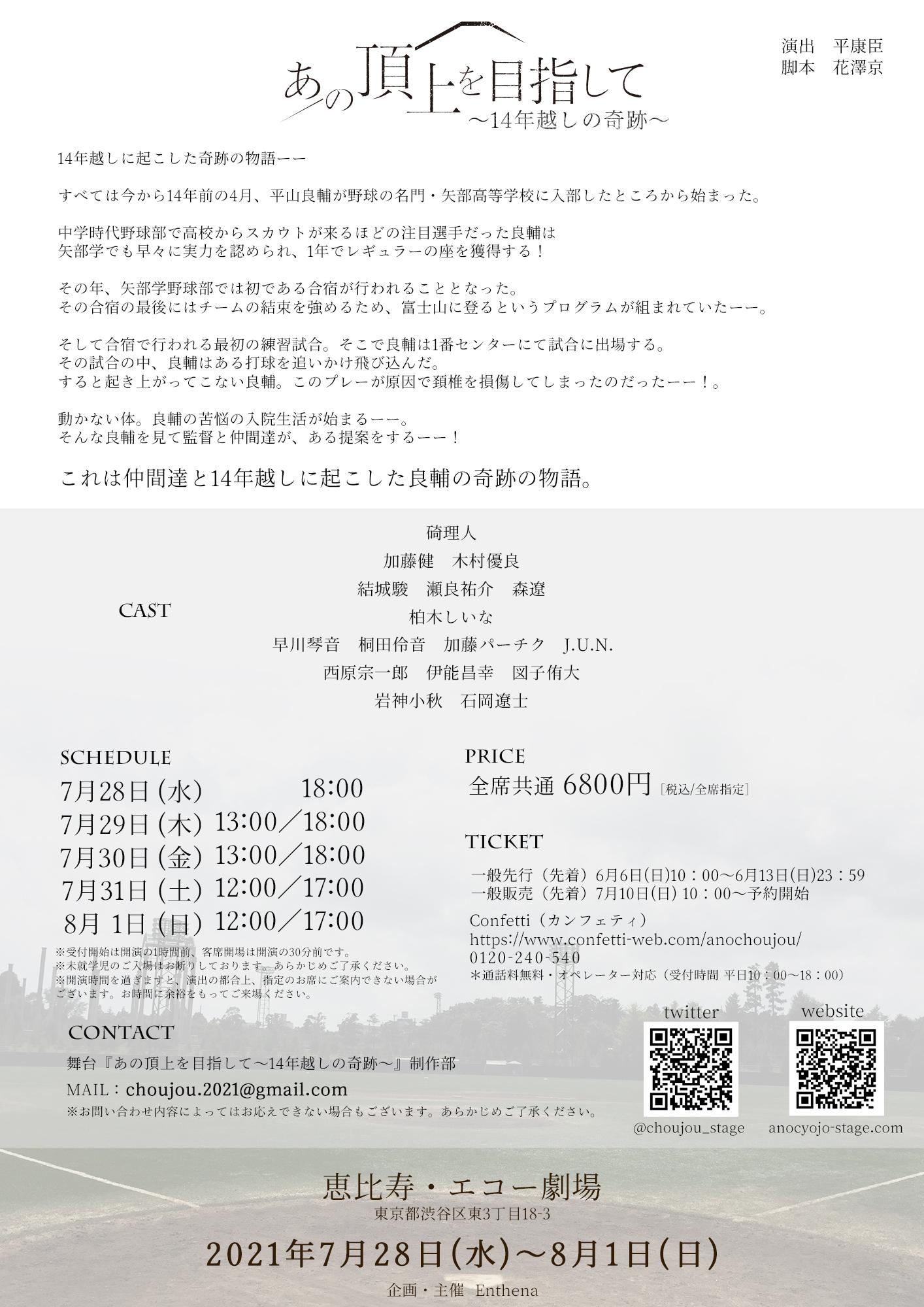 舞台【あの頂上を目指して〜14年越しの奇跡〜】稽古場差し入れ企画