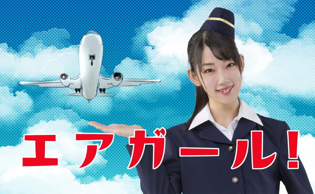 トキヲイキル第6回本公演「エアガール!」