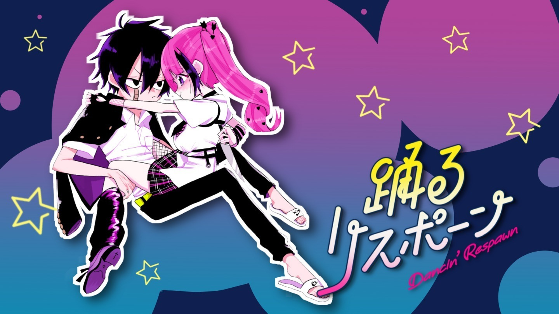 『踊るリスポーン』