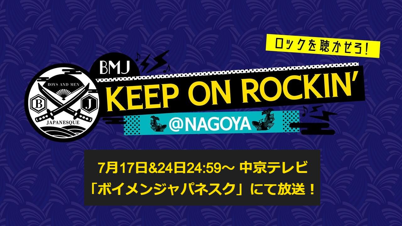 BMJ KEEP ON ROCKIN' @ NAGOYA