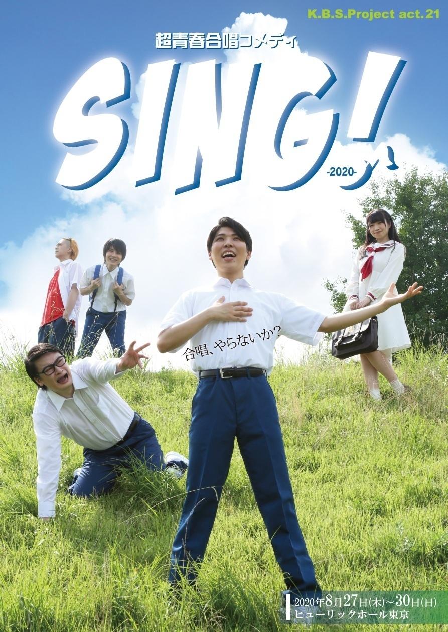 超青春合唱コメディ『SING!』-2020-