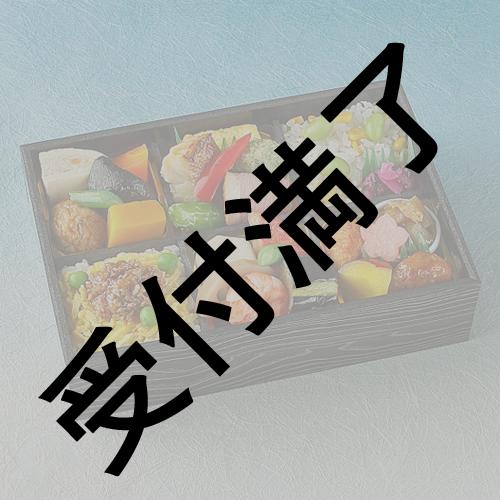 7/13出演者&スタッフへ『なだ万』弁当セット(お飲物付き)*金額は1口分