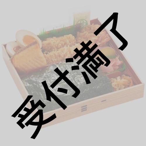 極上文學『桜の森の満開の下~孤独~』12/14出者&スタッフさん用お弁当差し入れ*金額は1口分