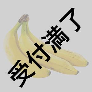 「アルビレックス新潟」キャンプ地へバナナ差し入れ*金額は1口分