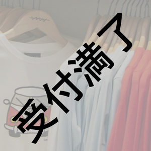 獅子神レオナさん用『グラニフ Tシャツ1週間セット』 *金額は1口分