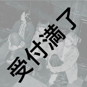 Maki ★オリジナルタオル製作を応援!★