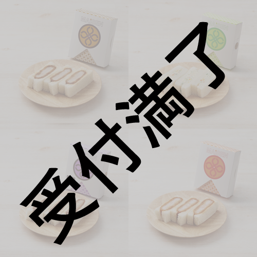 『SING!』8/26最終リハ 出演者&スタッフさん用『まい泉サンドイッチ』*金額は1口分