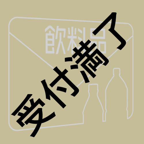 【すたーべあ!】天川はの&姫熊りぼん用『飲み物1ヶ月分』 *金額は1口分