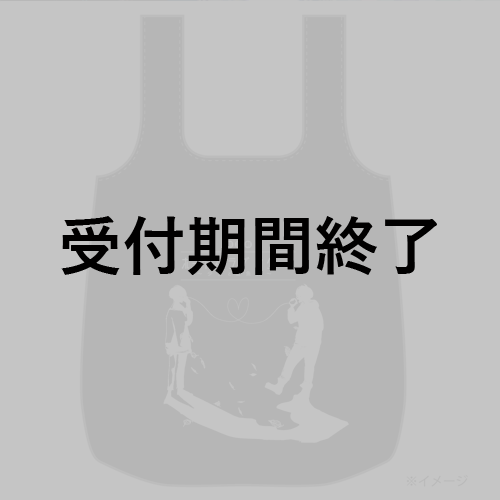 【朗読劇 BLT〜ボーイズ・ラブ・ツクール〜 少女と金魚鉢】エルタマ限定オリジナル『ポケッタブルエコバッグ』作成 *金額は1口分