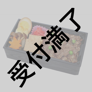 『黒の王』11/1千秋楽 出演者&スタッフさん用『今半すき焼重弁当』*金額は1口分