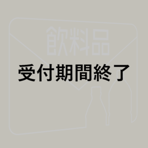 【琴みゆり】配信で開封式!『お酒のガチャ』!