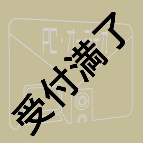 【花鋏キョウ】『レコーディング用のマイク』
