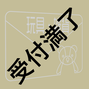 【夢川かなう】『ぬいぐるみ』