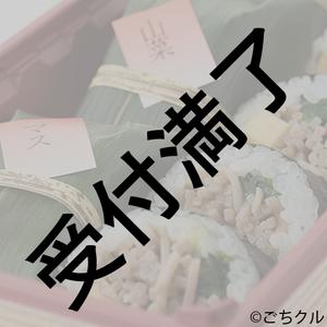 『私の卒業』夜用 第二期メンバー&スタッフさん用『そば寿司と笹寿司セット』*金額は1口分