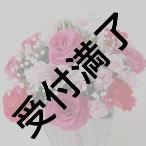 【豊田萌絵】26歳 Birth Day 2021〜ご時世どうなってるかわからないから配信にしたよ〜差し入れ用『豊田萌絵さんが好きなピンク系のアレンジメントフラワー』*金額は1口分
