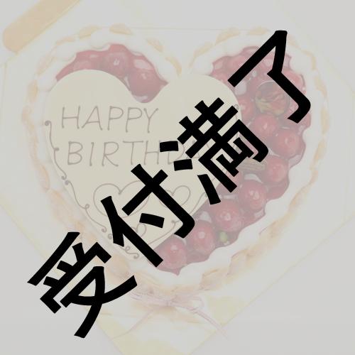 【豊田萌絵】26歳 Birth Day 2021〜ご時世どうなってるかわからないから配信にしたよ〜差し入れ用『豊田萌絵さんの食べたいケーキ(特注レアチーズケーキ)』*金額は1口分