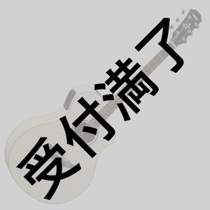 【豊田萌絵】26歳 Birth Day 2021〜ご時世どうなってるかわからないから配信にしたよ〜差し入れ用『豊田萌絵さんのほしいギター』*金額は1口分