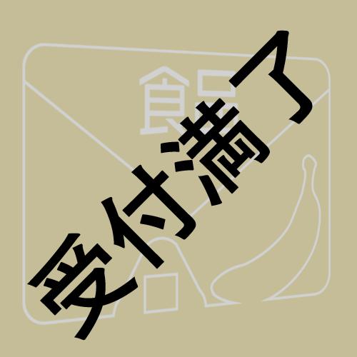 【花鋏キョウ】『ご飯』