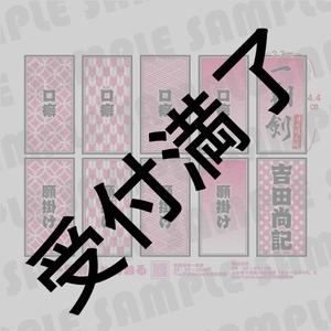 「一翔剣ちゃんねる」オリジナル千社札ステッカー作成*金額は1口分