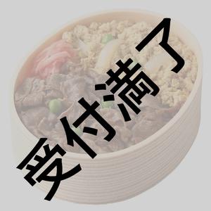 【CROWN POP BOMB×2】6/5公演 出演者&スタッフさん 夕食用 浅草今半『牛玉弁当』*金額は1口分