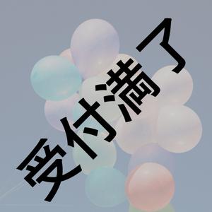 【CROWN POP BOMB×2】6/5公演 『ステージ装飾バルーン』*金額は1口分
