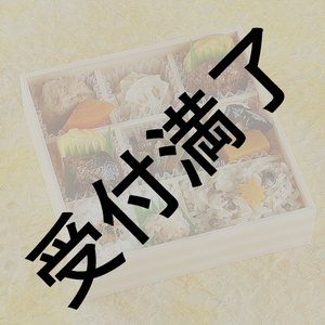 【HATTORI半蔵Ⅳ】7/3 公演 出演者&スタッフさん用 なだ万『琴弁当』*金額は1口分