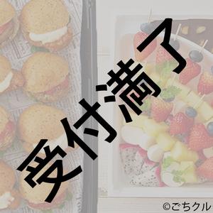 【CROWN POP BOMB×2 三田美吹生誕祭】7/11 第2部用 『軽食セット』*金額は1口分
