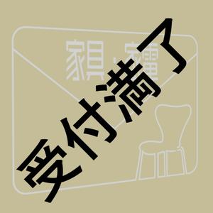 【花鋏キョウ】『手持ち扇風機』