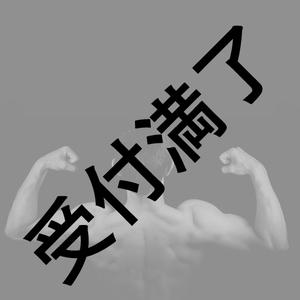 """【THE REAL AKIBA BOYZ ONEMAN LIVE 『ENCOUNTER WITH """"THE G""""』】出演者さん&ライブ制作チーム向け『全力のパフォーマンスを支えるボディケアコース』*金額は1口分"""