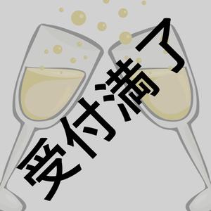 "【THE REAL AKIBA BOYZ ONEMAN LIVE 『ENCOUNTER WITH ""THE G""』】出演者さん&ライブ制作チームにお届けする『打ち上げセット』*金額は1口分"
